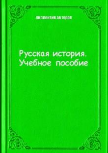 Обложка книги  - Русская история. Учебное пособие