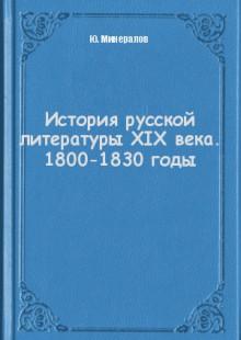 Обложка книги  - История русской литературы ХIХ века. 1800-1830 годы