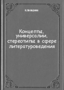 Обложка книги  - Концепты, универсалии, стереотипы в сфере литературоведения