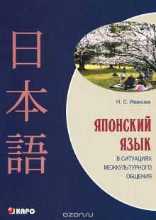 Обложка книги  - Японский язык в ситуациях межкультурного общения