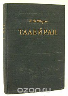 Обложка книги  - Талейран