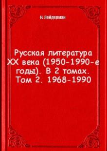 Обложка книги  - Русская литература XX века (1950-1990-е годы). В 2 томах. Том 2. 1968-1990