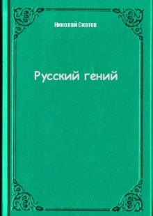 Обложка книги  - Русский гений