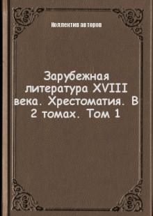Обложка книги  - Зарубежная литература XVIII века. Хрестоматия. В 2 томах. Том 1