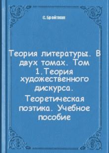 Обложка книги  - Теория литературы. В двух томах. Том 1.Теория художественного дискурса. Теоретическая поэтика. Учебное пособие
