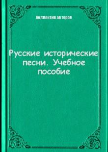 Обложка книги  - Русские исторические песни. Учебное пособие