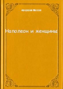 Обложка книги  - Наполеон и женщины