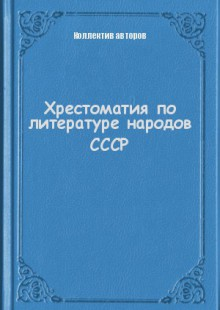 Обложка книги  - Хрестоматия по литературе народов СССР
