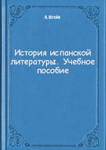 Обложка книги  - История испанской литературы. Учебное пособие