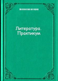 Обложка книги  - Литература. Практикум