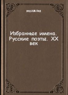 Обложка книги  - Избранные имена. Русские поэты. XX век