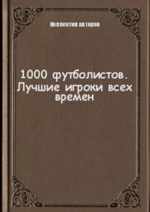 Обложка книги  - 1000 футболистов. Лучшие игроки всех времен