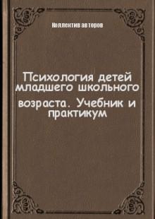 Обложка книги  - Психология детей младшего школьного возраста. Учебник и практикум