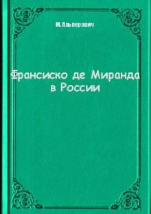 Обложка книги  - Франсиско де Миранда в России