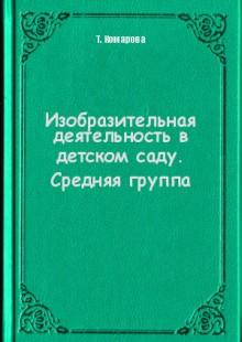 Обложка книги  - Изобразительная деятельность в детском саду. Средняя группа