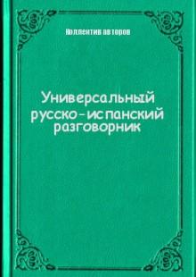 Обложка книги  - Универсальный русско-испанский разговорник