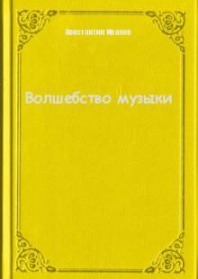 Обложка книги  - Волшебство музыки