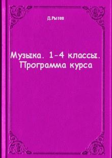 Обложка книги  - Музыка. 1-4 классы. Программа курса