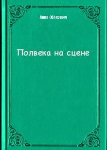 Обложка книги  - Полвека на сцене