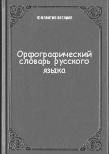 Обложка книги  - Орфографический словарь русского языка