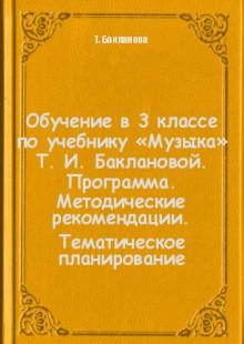Обложка книги  - Обучение в 3 классе по учебнику «Музыка» Т. И. Баклановой. Программа. Методические рекомендации. Тематическое планирование