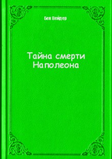 Обложка книги  - Тайна смерти Наполеона
