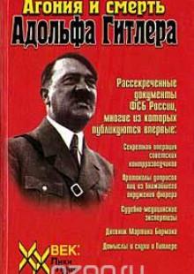 Обложка книги  - Агония и смерть Адольфа Гитлера