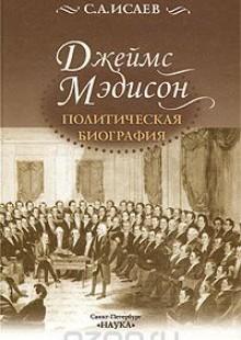 Обложка книги  - Джеймс Мэдисон. Политическая биография
