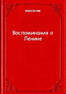 Обложка книги  - Воспоминания о Ленине