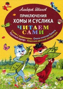 Обложка книги  - Приключения Хомы и Суслика