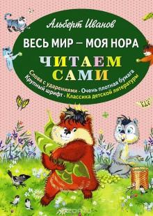 Обложка книги  - Весь мир – моя нора