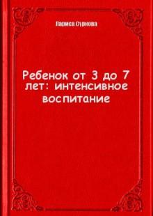 Обложка книги  - Ребенок от 3 до 7 лет: интенсивное воспитание