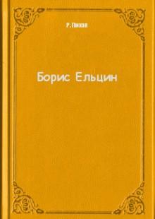 Обложка книги  - Борис Ельцин