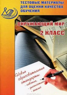Обложка книги  - Окружающий мир. 2 класс. Тестовые материалы для оценки качества обучения