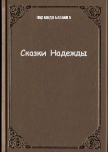 Обложка книги  - Сказки Надежды