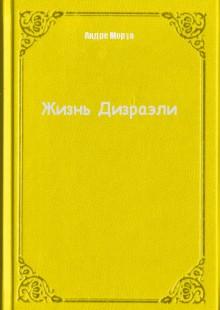 Обложка книги  - Жизнь Дизраэли