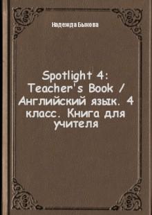 Обложка книги  - Spotlight 4: Teacher's Book / Английский язык. 4 класс. Книга для учителя