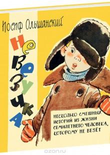 Обложка книги  - Невезучка. Несколько смешных историй из жизни семилетнего человека, которому не везет