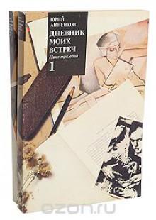 Обложка книги  - Дневник моих встреч (комплект из 2 книг)