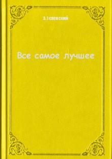 Обложка книги  - Все самое лучшее