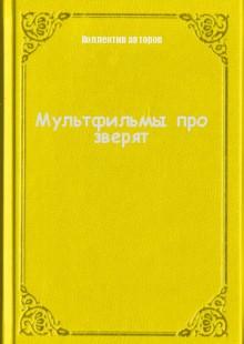 Обложка книги  - Мультфильмы про зверят