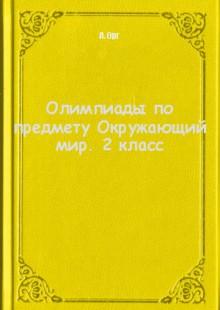 Обложка книги  - Олимпиады по предмету Окружающий мир. 2 класс