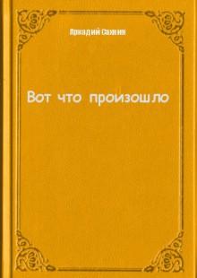 Обложка книги  - Вот что произошло