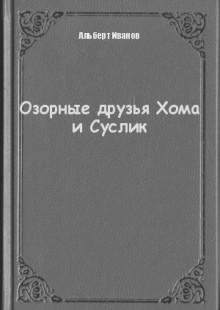 Обложка книги  - Озорные друзья Хома и Суслик