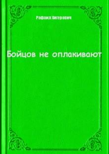 Обложка книги  - Бойцов не оплакивают