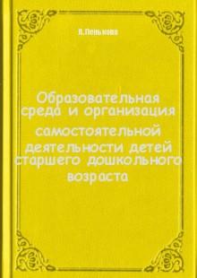Обложка книги  - Образовательная среда и организация самостоятельной деятельности детей старшего дошкольного возраста