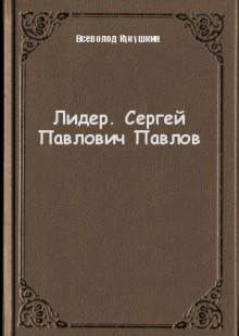 Обложка книги  - Лидер. Сергей Павлович Павлов