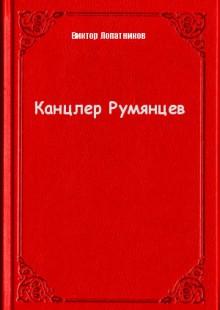 Обложка книги  - Канцлер Румянцев