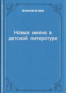 Обложка книги  - Новые имена в детской литературе
