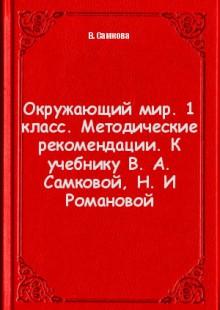 Обложка книги  - Окружающий мир. 1 класс. Методические рекомендации. К учебнику В. А. Самковой, Н. И Романовой